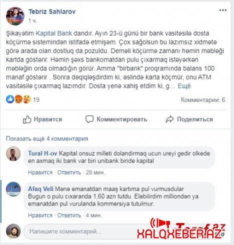 """""""Kapital Bank"""" müştərisinin başına necə oyun açır - ŞİKAYƏT"""